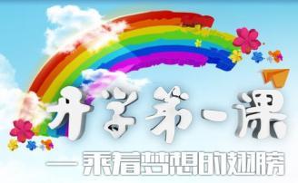 《开学第一课》-中华骄傲视频回放