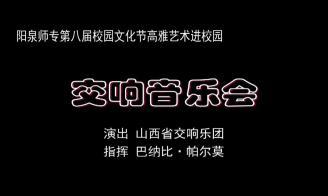 阳泉师专第八届校园文化节高雅艺术进校园——交响音乐会
