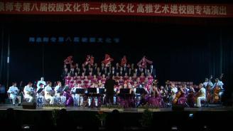 阳泉师专第八届校园文化节传统文化进校园——民族音乐会