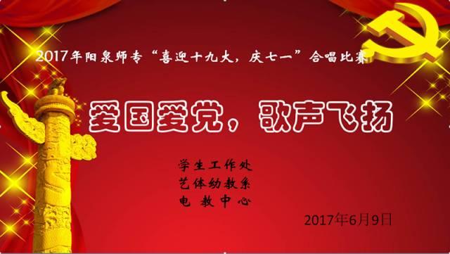 阳泉师专举行纪念建党96周年合唱比赛(一)