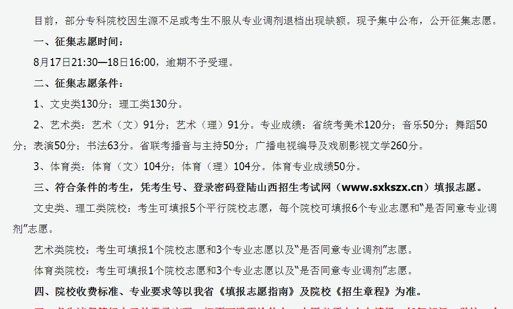 阳泉师专2017年高考录取补报志愿公告