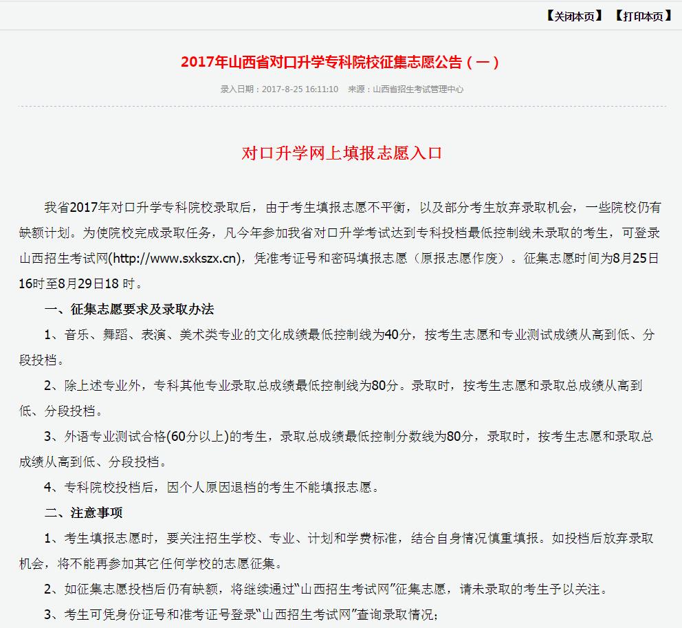 2017年山西省对口升学专科院校征集志愿公告(一)