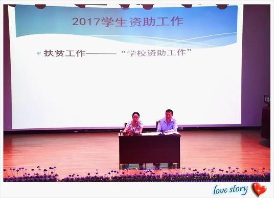 阳泉师专2017年秋季学生资助工作