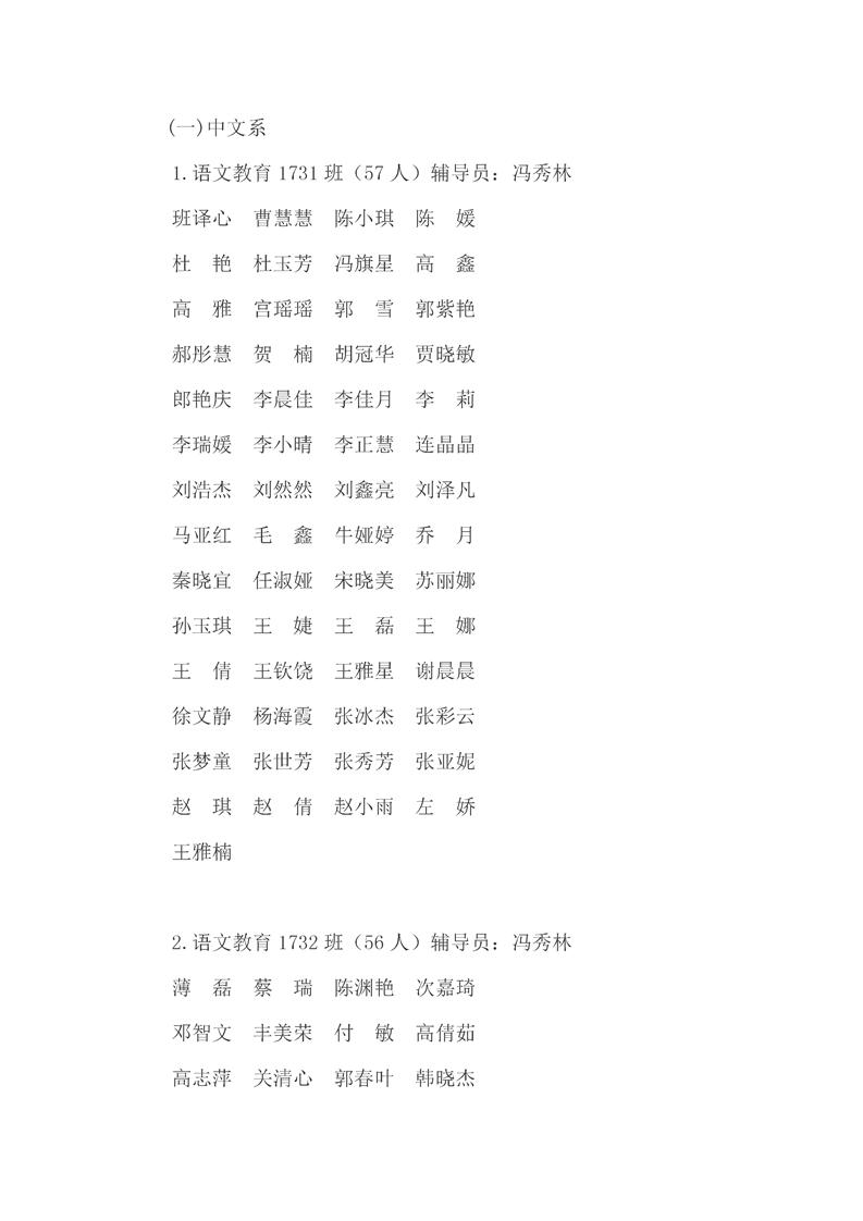 阳泉师专2017级新生班级名单