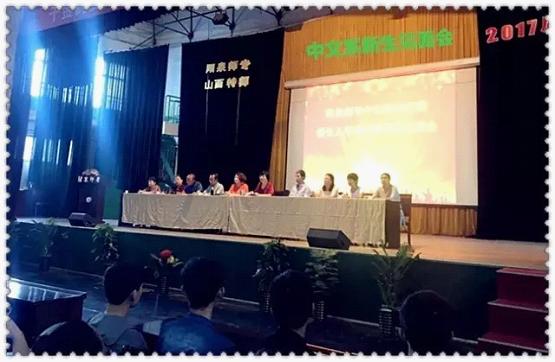 阳泉师专2017年各系新生见面会