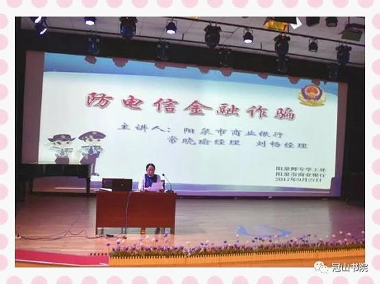 阳泉师专2017级新生入学教育