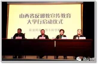 """阳泉师专启动""""山西省反邪教宣传教育大学行""""系列活动"""