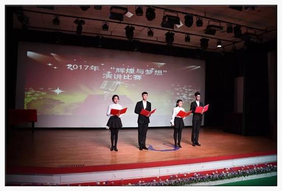 """阳泉师专 2017年""""中华魂""""演讲赛"""