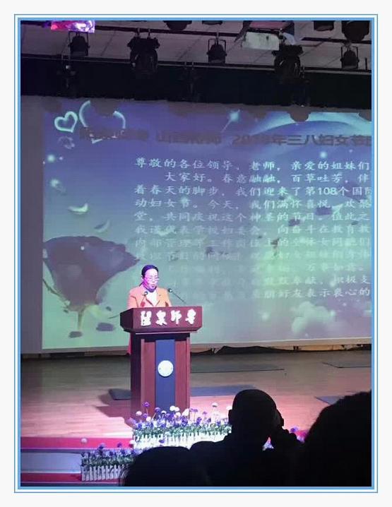 阳泉师专三八妇女节庆祝活动