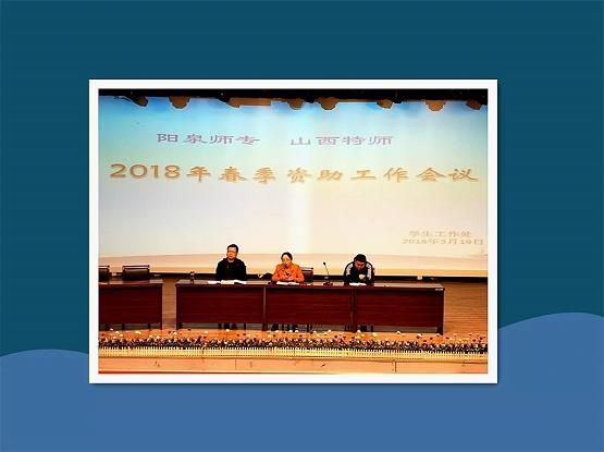 阳泉师专2018年春季学生资助工作会议