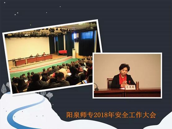 阳泉师专2018年全校安全工作大会
