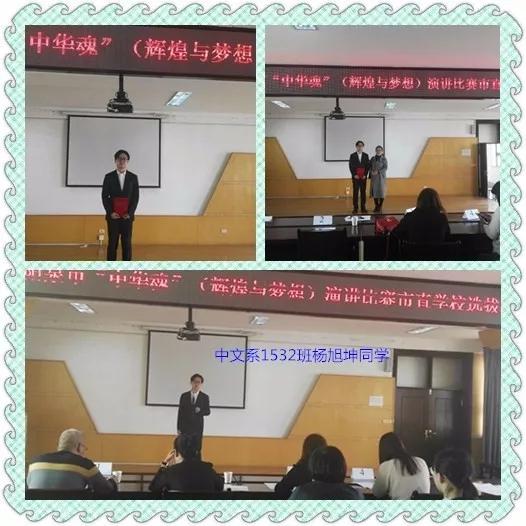 中文系杨旭坤同学荣获市直学校演讲比赛第一名