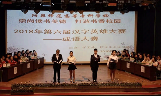 阳泉师专读书成果展示---第六届汉字英雄大赛