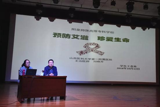 阳泉师专开展2018年预防艾滋病宣讲活动