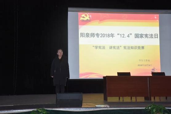 """阳泉师专开展""""学宪法,讲宪法""""宣传教育主题活动"""