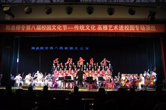 阳泉师专举行民族音乐会