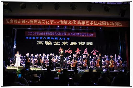 阳泉师专2019新年交响音乐会