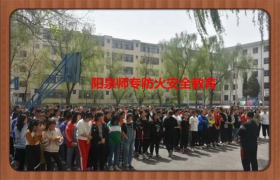 阳泉师专扎实开展学生防火安全教育