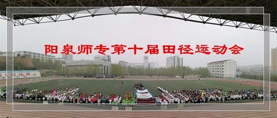 阳泉师专第十届田径运动会(一)