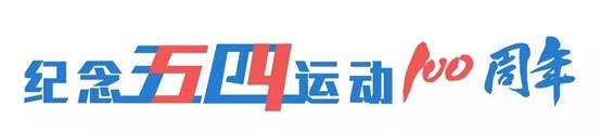 阳泉师专参加纪念五四运动100周年誓师大会