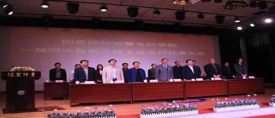 我校召开一届四次教职工 暨工会会员代表大会