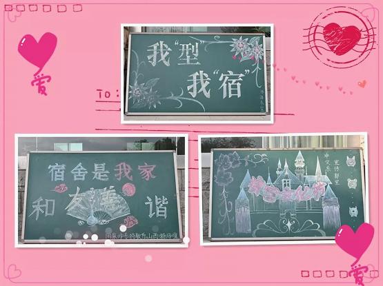 """阳泉师专""""第八届大学生寝室文化节""""教育实践活动"""