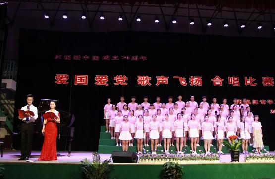 阳泉师专庆祝新中国成立70周年合唱大赛