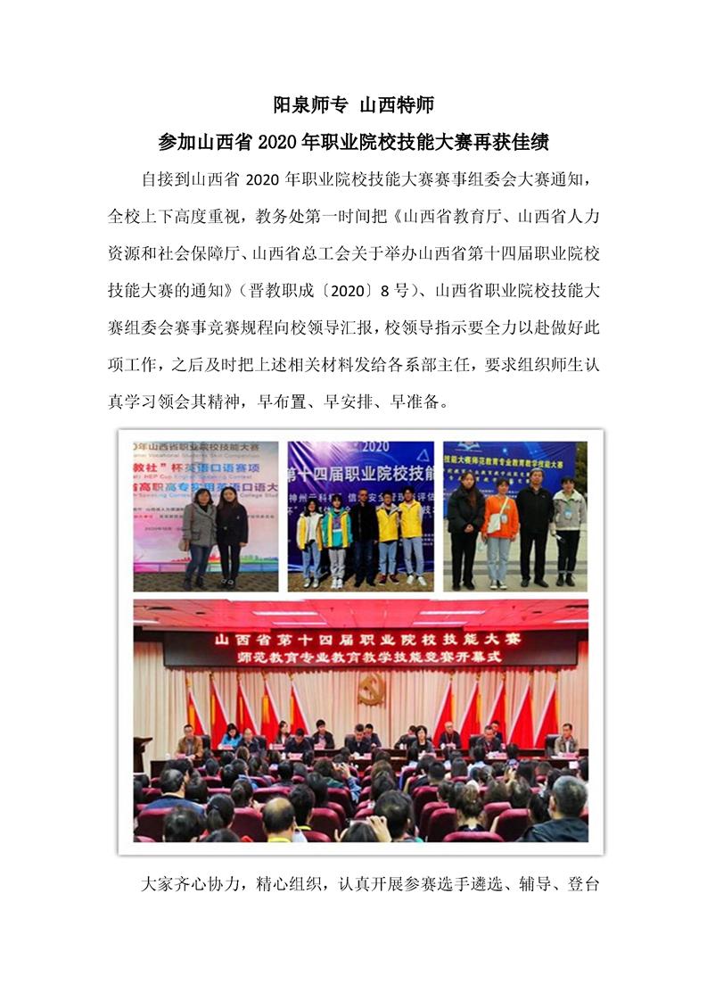 阳泉师专 山西特师 参加山西省2020年职业院校技能大赛再获佳绩