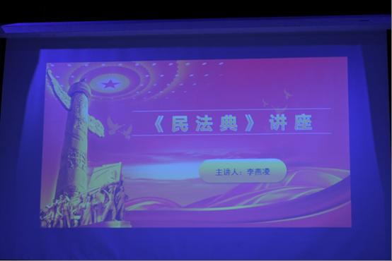 阳泉师专组织《中华人民共和国民法典》专题讲座