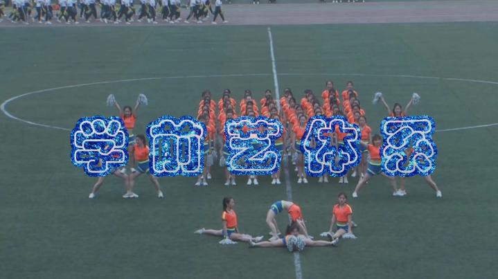 学前艺术系团体操视频