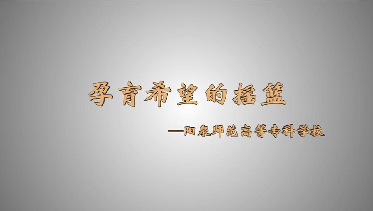 澳门永利-首页特殊教育专业宣传片