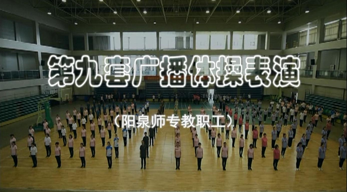 阳泉师专教职工参加第九套广播体操表演视频